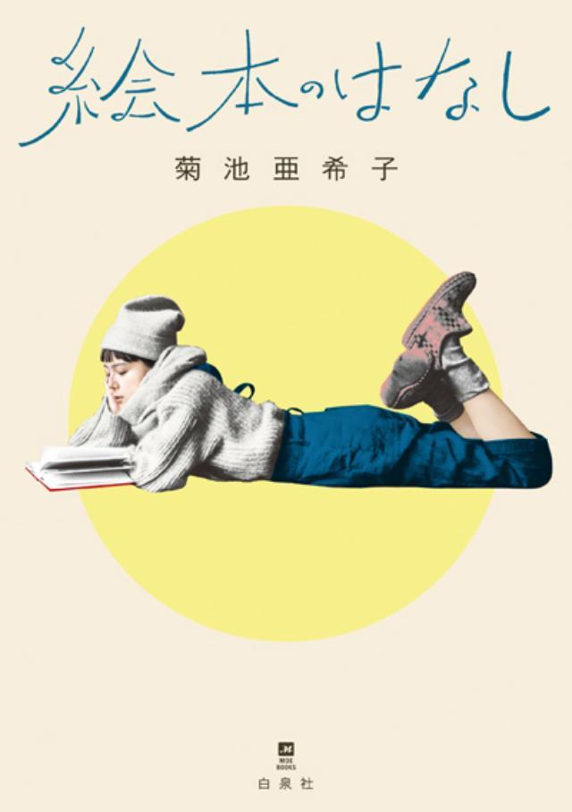画像: 人気女優・モデル 菊池亜希子さんの原点は絵本にあった! 子ども時代に出会った絵本にまつわる思い出話