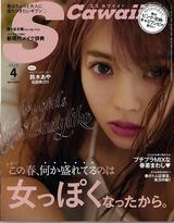 画像: 「すずから目が離せない!」読者の声に応えて鈴木あやが初の『S Cawaii!』単独表紙に登場!