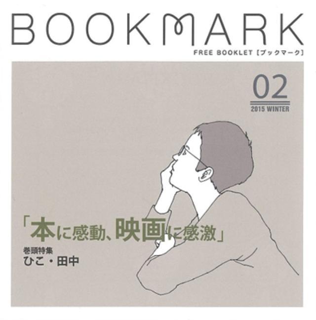 画像: 翻訳家たちが海外作品を分かりやすくナビゲート! フリーペーパー『BOOKMARK』が今熱い!