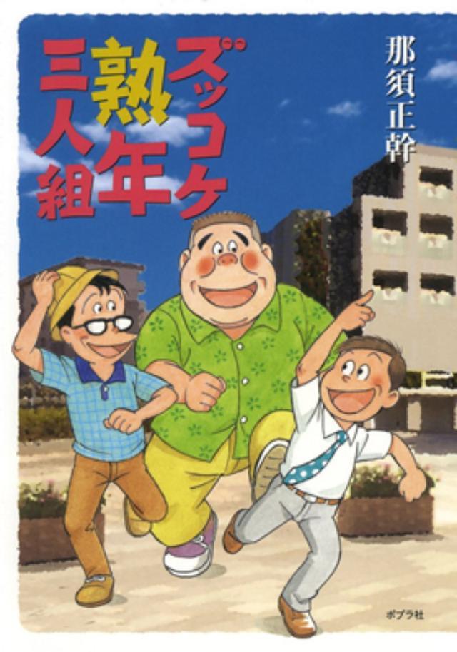 画像: 「今後もズッコケシリーズが色褪せる事はありません」児童文学の金字塔『ズッコケ3人組』シリーズ完結に読者・作り手の抱く想いとは