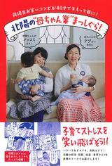 画像: 妊活から妊娠、出産、育児まで赤裸々に! 北陽の二人が語る「育児ストレスを笑い飛ばす方法」