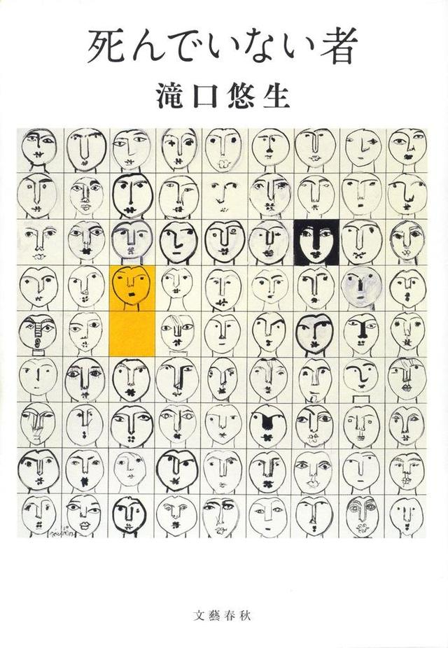 画像: 通夜に集まった人々を通して問いかける生きることの意味! 巧緻な語り口が独自の世界を構築する芥川賞受賞作
