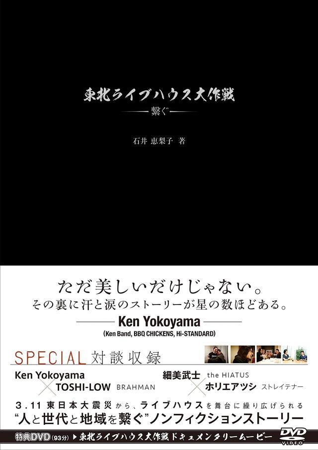 """画像: 東日本大震災から5年、ライブハウスから鳴り響く""""復興""""の本質とは?"""