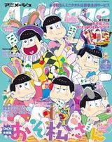 画像: 合計30ページ超! イースターバニーに扮した6つ子が目印の『アニメージュ』4月号は「ハイパー松祭」!