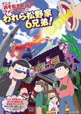 画像: 「われら松野家6兄弟!」 アニメ『おそ松さん』初の公式ファンブック遂に発売決定!