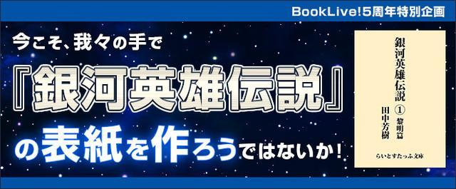 画像: あなたのデザインがあの名作の表紙に! 『銀河英雄伝説』電子版デザイン公募中!!