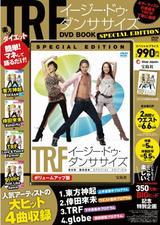 画像: 新たに「脂肪燃焼プログラム」を追加!大人気シリーズ「TRF イージー・ドゥ・ダンササイズ」の普及版が発売