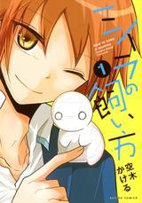 画像: 「身悶えするほど可愛い!」とWEBコミック「comico」で大人気! 『ミイラの飼い方』が書籍化!!