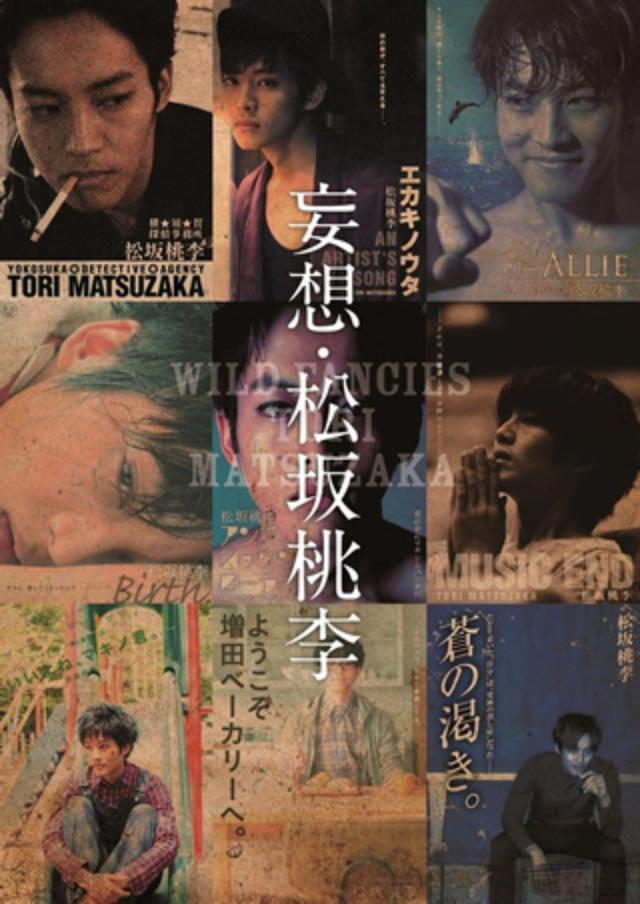 画像: 松坂桃李の人気連載が待望の書籍化!ファン「もうないと諦めていただけに朗報」