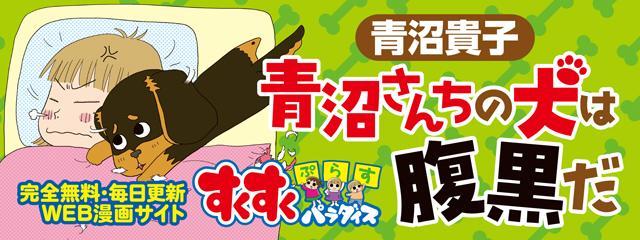 画像: 【連載】青沼さんちの犬は腹黒だ 第1回「きっかけは娘」
