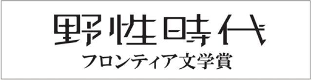 画像: 第7回「野性時代フロンティア文学賞」選考結果発表!