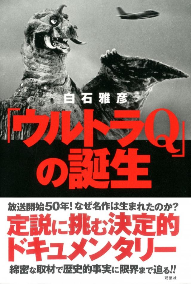画像: 50年めの真実――伝説の特撮テレビ映画『ウルトラQ』誕生秘話