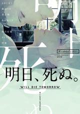 画像: BL好きじゃなくても涙する! 明日、死ぬとしたら、誰に、何を、伝える? 切ない8編のBLアンソロジー