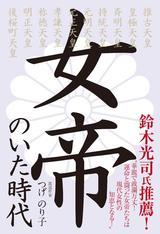画像: 日本の女帝に学ぶ! 女性が組織を管理するとき「大切なこと」