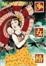 画像: 「狂っているのは、私か、あなたか。」アングラ系エログロ漫画『少女椿』の実写化決定にファンは?