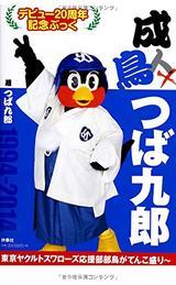 画像: 「畜ペン」? 否、「できるおす」。いま一番忙しい鳥類・つば九郎の腹の中
