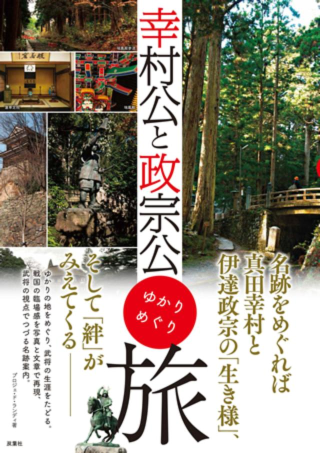 画像: 真田幸村と伊達政宗の「知られざる絆」とは? 『真田丸』ファン必見の名跡案内