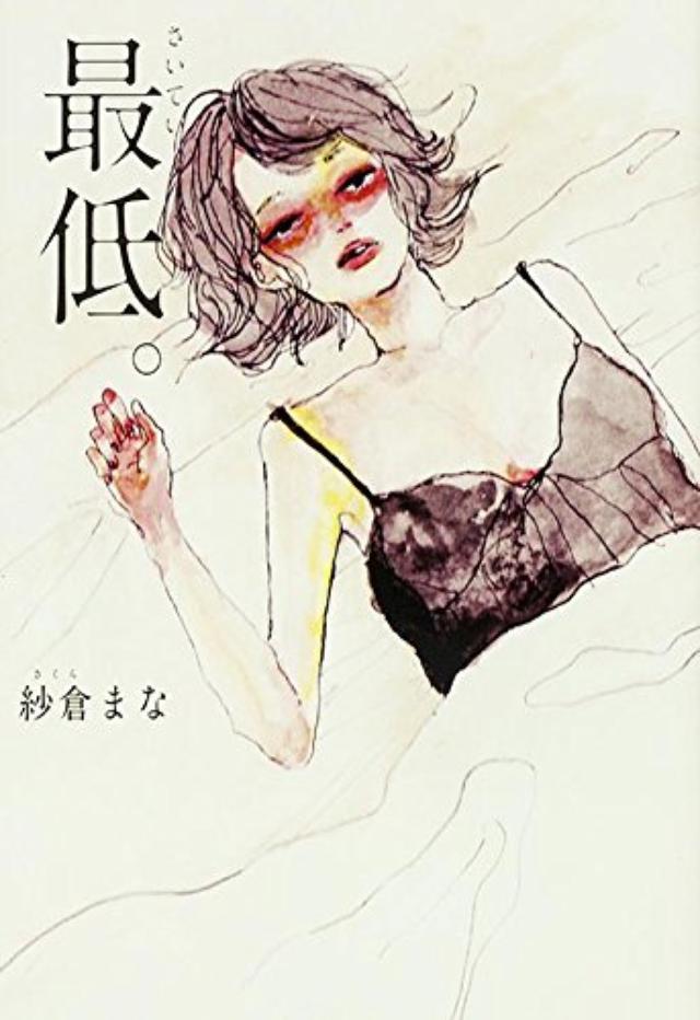 画像: 現役AV女優・紗倉まなの文才に驚嘆! 元風俗嬢、セックスレス...女たちの孤独と性を描いた『最低。』