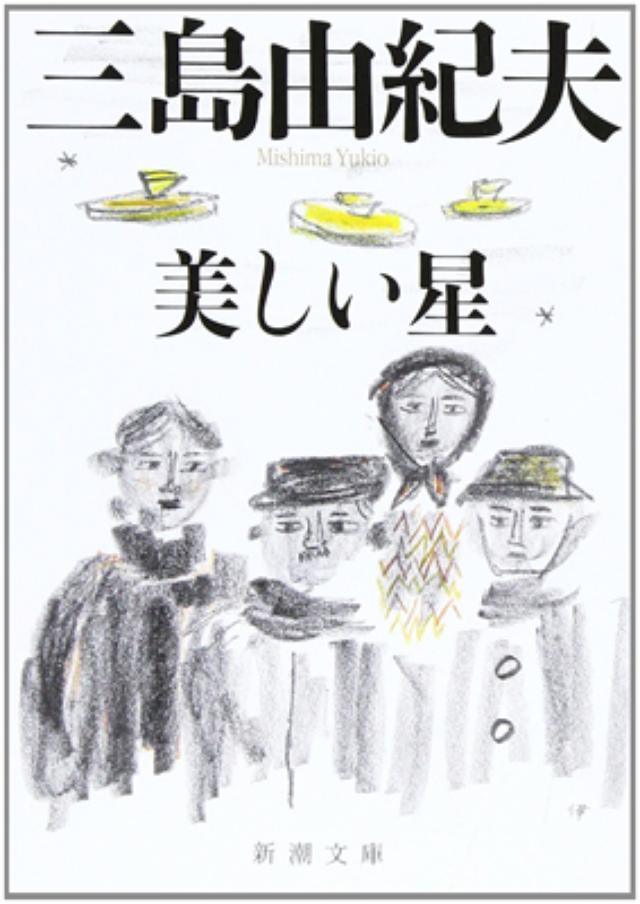 画像: リリー・フランキー、亀梨和也など豪華キャストで三島由紀夫『美しい星』映画化決定! ファンからは早くも期待の声