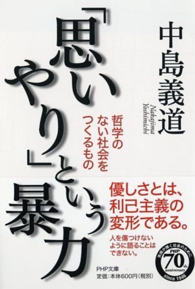 画像: その「思いやり」、立派な攻撃です。日本はなぜ公共の場での注意が多いのか