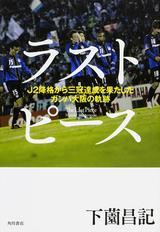 画像: 日本サッカー文化に貢献する書籍を選ぶ「サッカー本大賞2016」大賞作品決定!