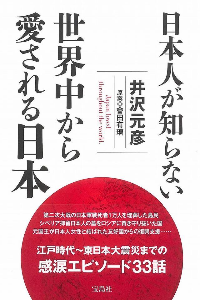 画像: こんなにも日本は世界から愛されていた! 涙せずにはいられない日本外交の歴史秘話