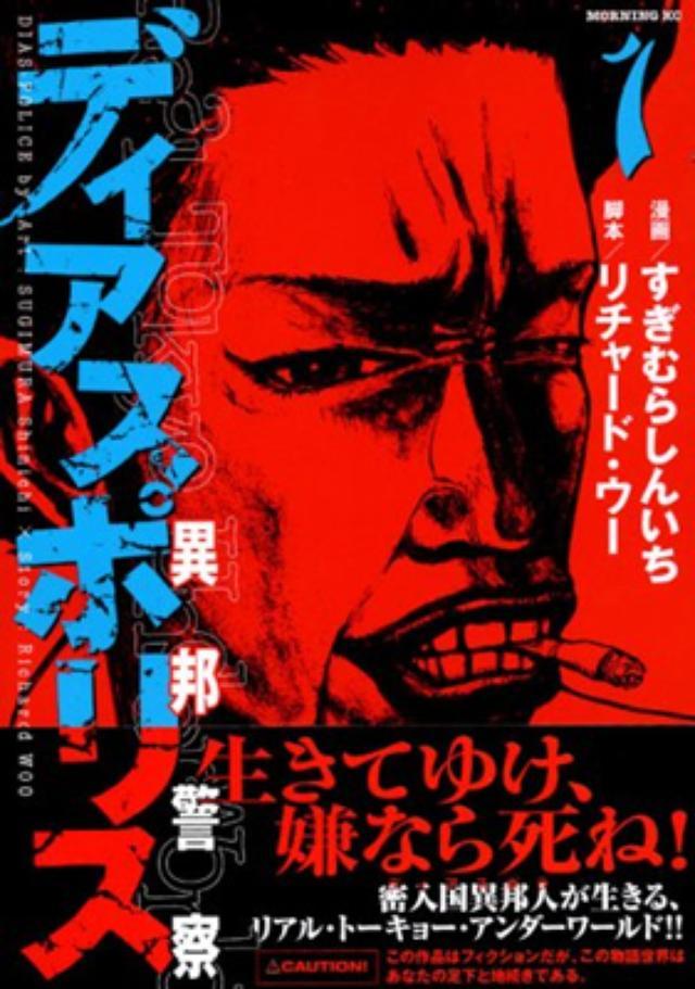 画像: 松田翔太主演で『ディアスポリス』実写ドラマ&映画化決定!「ついに実写化かぁ!」「まさか実写化するとは」