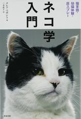 画像: 猫は匂いで挨拶する ―気まぐれな猫の性格を決めるのは遺伝か、環境か?