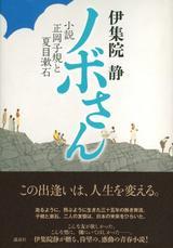 画像: 誰からも愛された正岡子規と夏目漱石の友情とは? 子規の一生を描いた、さわやかで、心揺さぶられる青春小説