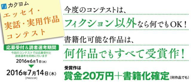 画像: ノンフィクション作品で未来のベストセラー作家を目指そう! 「カクヨム」新コンテスト開催決定!