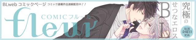 画像: 不器用ケンカップルのおいしい同居生活、遂に完結!! 「おはようとおやすみとそのあとに 4」(お試し読み)【COMICフルール】