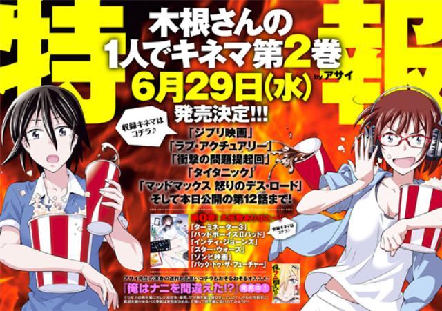 画像: 『木根さんの1人でキネマ』×「マッドマックス」がコラボ! 極上爆音上映&サイン会&トークショー開催決定!