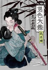 画像: 井原西鶴『男色大鑑』が現代の気鋭BL作家陣によってコミカライズ!