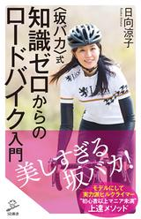 """画像: 美人すぎる女性ライダー・日向涼子が""""坂バカ""""と呼ばれるまで"""
