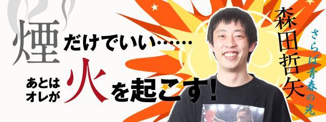 画像: 5月15日の更新はお休みさせていただきます/森田哲矢(さらば青春の光)連載