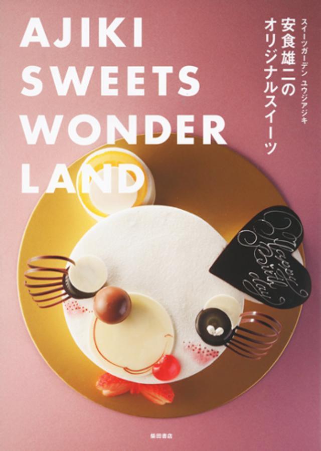 画像: 超人気店「スイーツガーデン ユウジアジキ」のお菓子109品が集結! お店の味を再現できるレシピつき