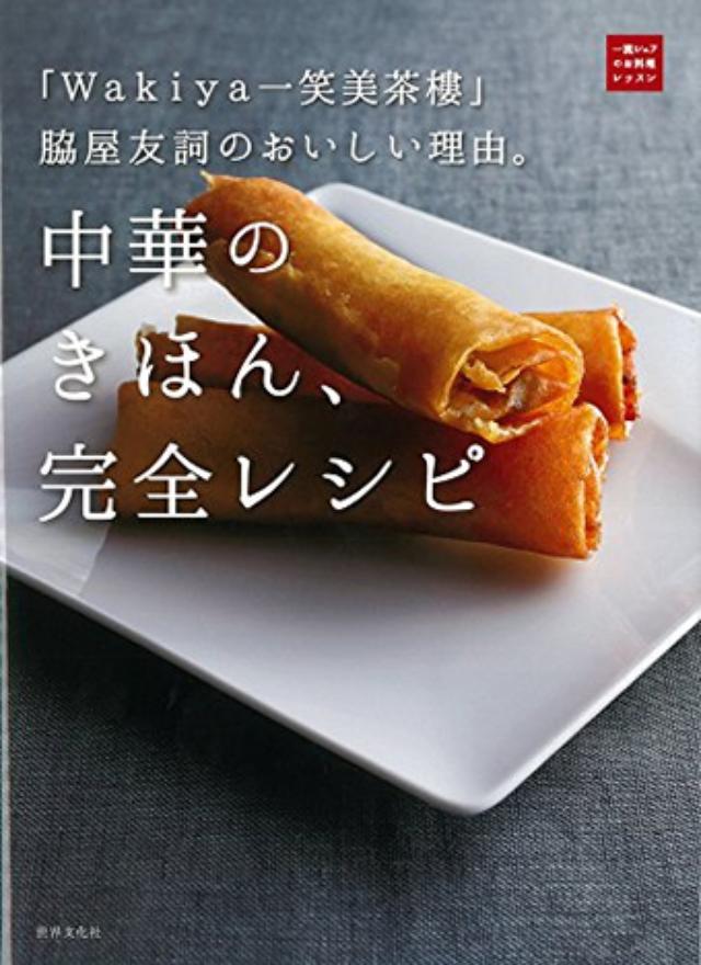 画像: 家庭でおいしく中華料理を作るための4つの極意