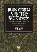 画像: どれがダメで、何が大丈夫? 日本人には理解が難しい「宗教上のタブー」
