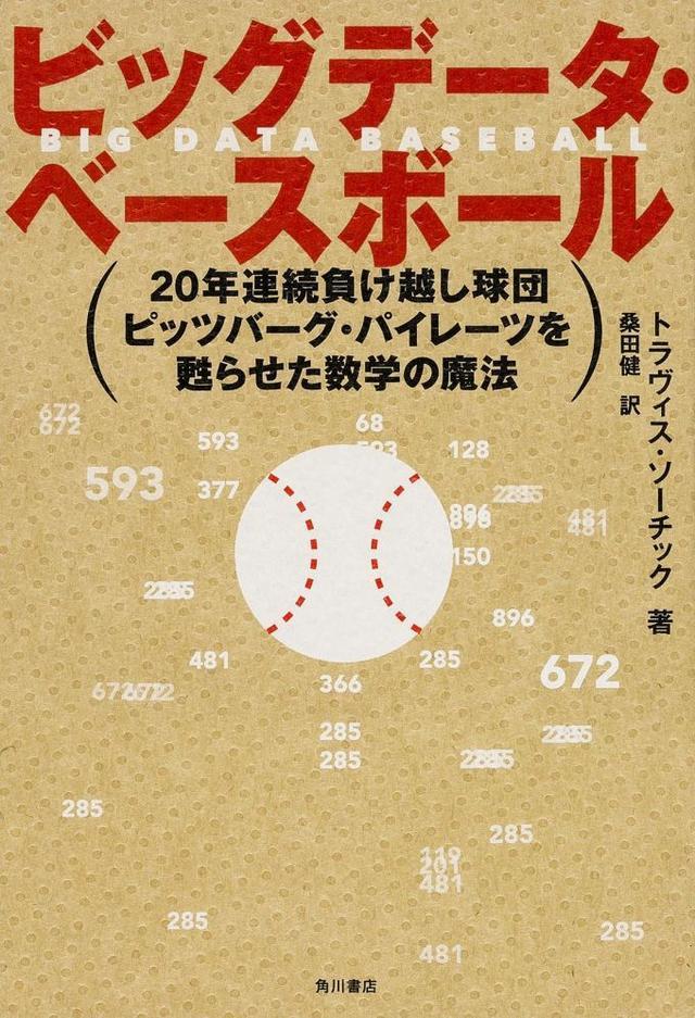 画像: 『マネー・ボール』から12年。超弱小球団・パイレーツを20年ぶりの勝利に導いた驚異の「ビッグデータ」分析方法