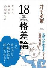 画像: 日本の格差社会に拍車をかけているのは「3つの分断の罠」。格差を是正する画期的な方法とは?
