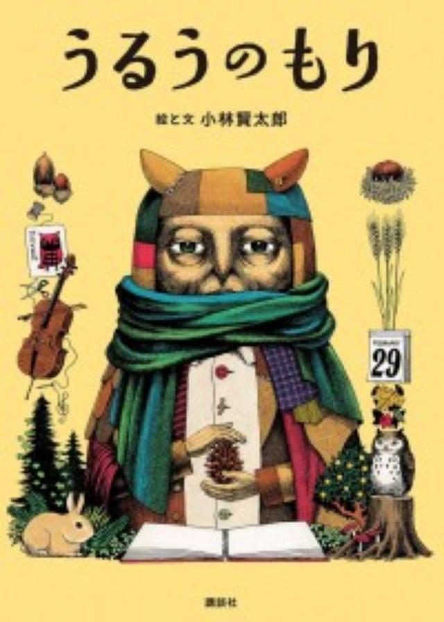 画像: サブカルのカリスマ・小林賢太郎が描く、哀しくもあたたかな『うるう』の秘密