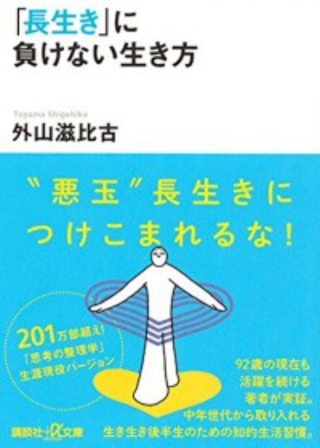 画像: 現代日本人は長寿を望んでいない!? 人生の後半も活躍し続けるための知的生活習慣とは