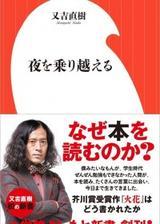 画像: 又吉直樹の挑戦、なぜ本を読むのか? 『夜を乗り越える』の芸人らしい仕掛けとは?