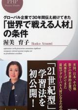 画像: 日本人は「グローバル」の意味を勘違いしている? 世界で活躍できる人間になるためには