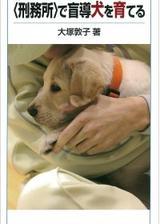 画像: 刑務所で盲導犬を育てる日本初のプログラムは、受刑者たちにどんな影響を与えたのか――『〈刑務所〉で盲導犬を育てる』