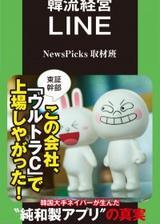 画像: 東証1部上場を果たした、日本製アプリ「LINE」。「表に出ないキーマン」と上場の裏事情とは?