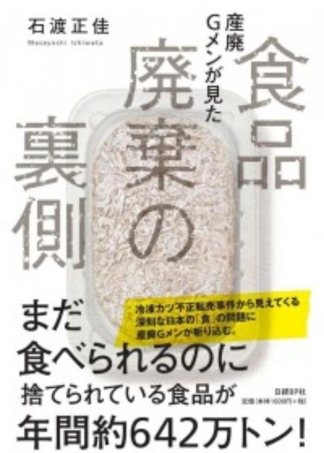画像: 食品メーカーの廃棄物リサイクルは95%超!? 食品廃棄物を真に循環させる「フードサイクル」の確立が日本の農業を救うか?