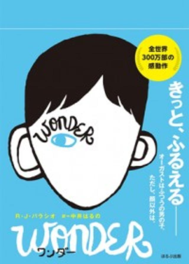 画像: 全世界で300万部を突破した児童書『Wonder』に絶賛の声! 来春には超豪華キャストで全米映画公開も決定