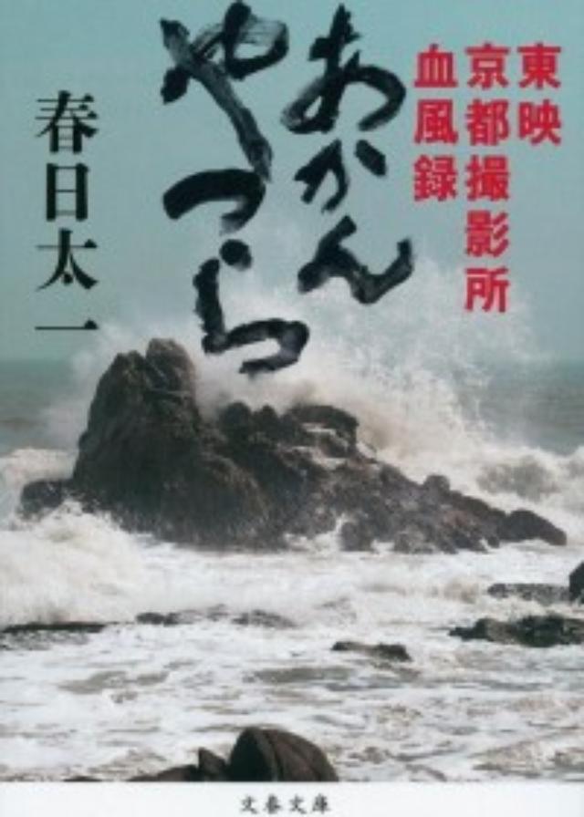画像: 命と命がカチ合った、ヤクザと警察まで巻き込んだ事件が発生! 「東映京都撮影所」で本当にあった映画を超えた出来事とは?