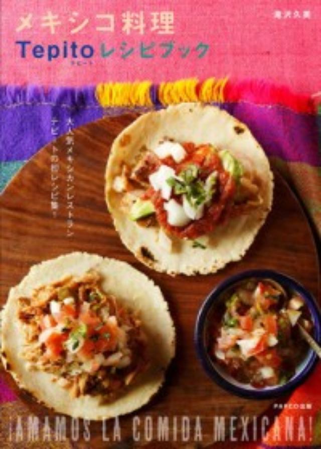 画像: 家庭でも本格メキシコ料理を! 人気メキシコ料理店初のレシピ集
